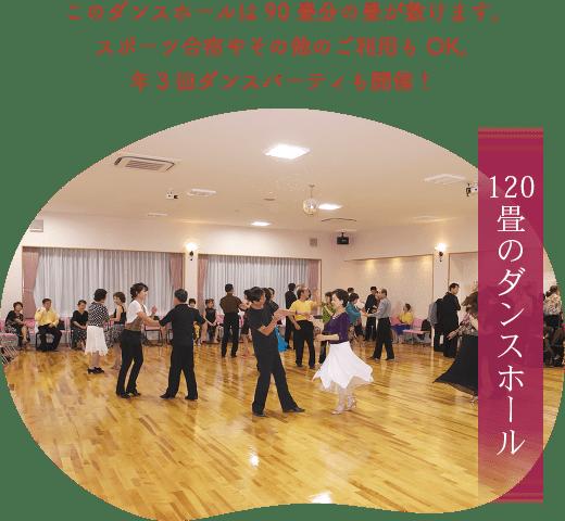 120畳のダンスホール