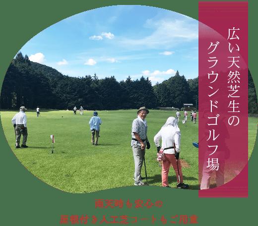 広い天然芝生のグラウンドゴルフ場