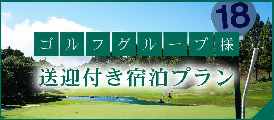 ゴルフグループ様送迎付き宿泊プラン